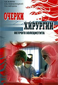 Очерки хирургии острого холецистита