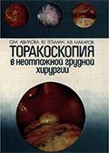 Торакоскопия в неотложной грудной хирургии